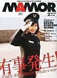 MAMOR (マモル) 2011年 02月号 [雑誌]