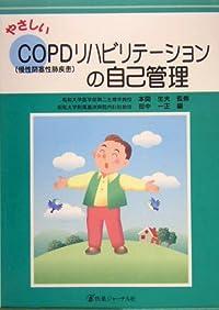 やさしいCOPD(慢性閉塞性肺疾患)リハビリテーションの自己管理