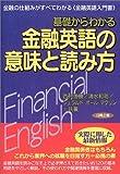 基礎からわかる金融英語の意味と読み方―金融の仕組みがすべてわかる《金融英語入門書》