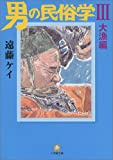 男の民俗学 (3) 大漁編 (小学館文庫)