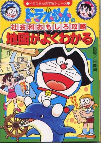Intéressant les sciences humaines de Doraemon! savez les tricheurs à carte (Doraemon série d'apprentissage)