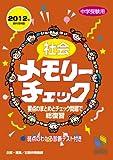 社会メモリーチェック 2012年資料増補版―中学受験用 (日能研ブックス)