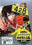428~封鎖された渋谷で~3 (講談社BOX) [単行本] / 北島 行徳, チュンソフト (著); N村 (イラスト); 講談社 (刊)