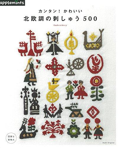 カンタン、かわいい!  北欧調の刺しゅう500 (アサヒオリジナル)