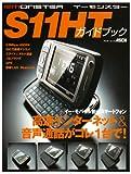 S11HTガイドブック—イーモンスター (アスキームック)