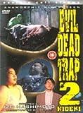 Evil Dead Trap 2 [DVD]