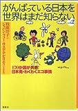 がんばっている日本を世界はまだ知らない〈Vol.2〉170か国が共感!日本発・わくわくエコ事情