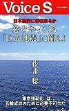 日本経済に春は来るか 必ずやってくる「巨大地震」に備えよ (Voice S)