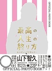 『最高の人生の終り方~エンディングプランナー~』OFFICIAL PHOTO BOOK