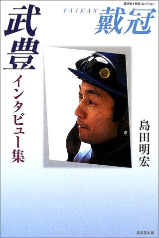 武豊インタビュー集 戴冠
