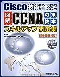 Cisco技術者認定図解CCNA対策教本スキルアップ問題集 640‐801J対応