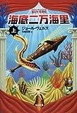 書影:海底二万海里〈上〉(角川文庫)
