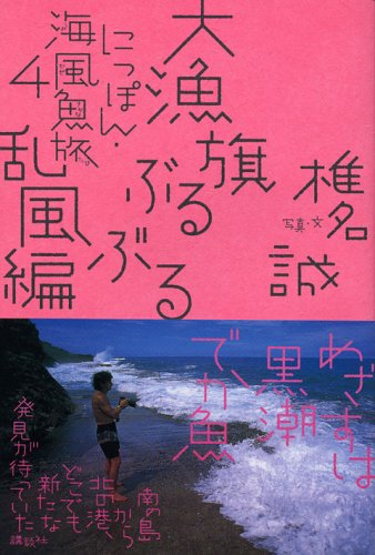Turbulent wind Hen Japan, sea breeze fish journey 4 trembling good catch flag (2005) ISBN: 4062127784 [Japanese Import] (Sea Breeze Book 4 compare prices)