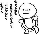 PONKOTZ News Volume Mikan (Japanese Edition)