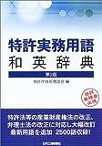 特許実務用語和英辞典  特許庁技術懇話会 (日刊工業新聞社)