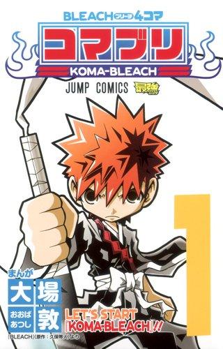 BLEACH4コマ コマブリ 1 (ジャンプコミックス)