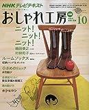 NHK おしゃれ工房 2009年 10月号 [雑誌]