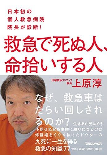 日本初の個人救急病院院長が診断!  救急で死ぬ人、命拾いする人