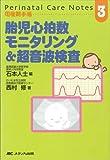 胎児心拍数モニタリング&超音波検査 (周産期手帳 3)