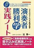 ベストパフォーマンスを引き出す ~演奏者勝利学実践ノート~ (ヤマハムックシリーズ 90)