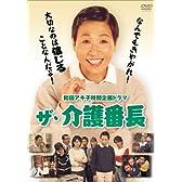 和田アキ子特別企画ドラマ「ザ・介護番長」 [DVD]