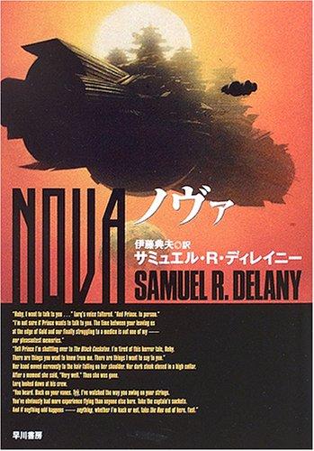 ノヴァ (ハヤカワ文庫SF)
