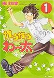 新装版 ガウガウわー太 (1) (IDコミックス REXコミックス)