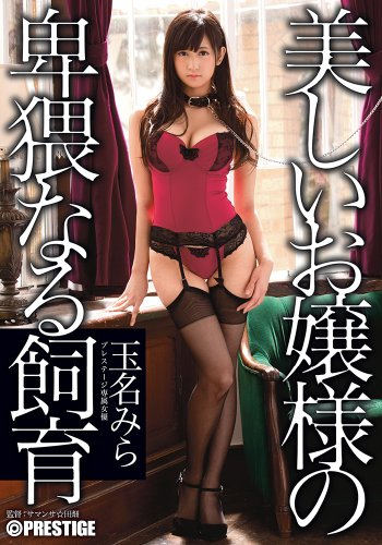 美しいお嬢様の卑猥なる飼育 [DVD]