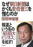 なぜ朝日新聞はかくも安倍晋三を憎むのか -
