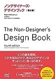 【特典PDF付き】ノンデザイナーズ・デザインブック [第4版]