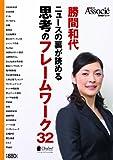 勝間和代 ニュースの裏が読める思考のフレームワーク32