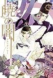 暁の闇(3) (BLADE COMICS)