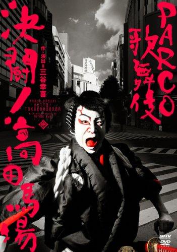 PARCO歌舞伎決闘!高田馬場