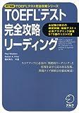 iBT対応 TOEFLテスト完全攻略リーディング (TOEFLテスト完全攻略シリーズ)
