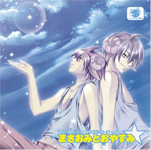 みらくるのーとん おやすみシリーズ 「まさおみとおやすみ☆」