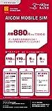 AICOMモバイルdocomo MVNO データSIM 月額880円(税抜)~購入月データ使用料無料! 【マイクロサイズ】 (5GB/月 コース(月額1389円), 【データSIMのみ】)