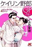 ケイリン野郎GP(4) (ジュディーコミックス)