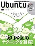 Ubuntu World ~毎日使いたくなるデスクトップLinux(DVD付ムック) (IDGムックシリーズ) (IDGムックシリーズ)