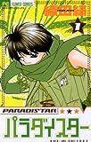 パラダイスター(1) (フラワーコミックス)