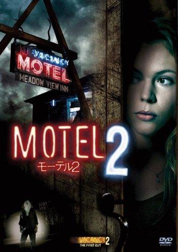 モーテル2 [レンタル落ち]