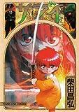 サライ 18 (18) (ヤングキングコミックス)