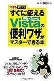 できるポケット すぐに使えるWindows Vistaの便利ワザがマスターできる本 (できるポケット)