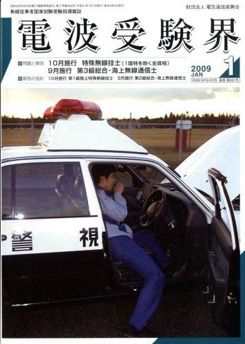電波受験界 2009年 01月号 [雑誌]