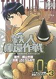 鉄人奪還作戦(3) (KCデラックス 週刊少年マガジン)