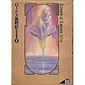 ロードス島戦記OVA記録集〈1〉 (コンプコレクションスペシャル)