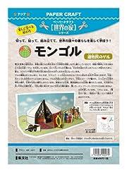 ペーパークラフト「世界の家シリーズ」モンゴル