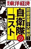 防衛産業を大解剖! 自衛隊のコスト―週刊東洋経済eビジネス新書No.36