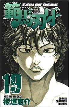 範馬刃牙 19 (少年チャンピオン・コミックス)