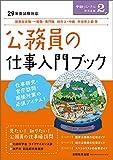 公務員の仕事入門ブック 29年度試験対応 (受験ジャーナル特別企画2)