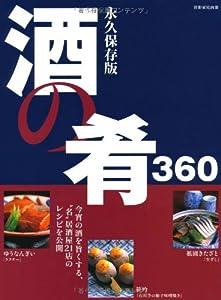 酒の肴360 - 永久保存版 (別冊家庭画報)